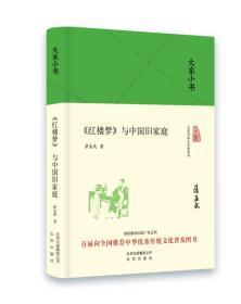 大家小书------红楼梦与中国旧家庭