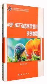 ASP.NET动态网页设计实例教程