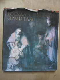 ГОСУААРСТВЕННЫЙ ЭРМИТАЖ(埃米尔尼博物馆藏画)