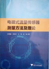 电磁式流量传感器测量方法及理论