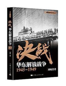 解放战争系列丛书:决战.华东解放战争1945-19499787208146181(3049-1-2)