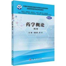 药学概论(案例版 第2版 供药学类专业用)