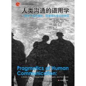 人类沟通的语用学