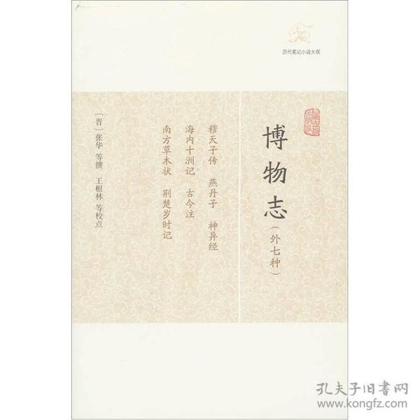 新书--历代笔记小说大观:博物志(外七种)