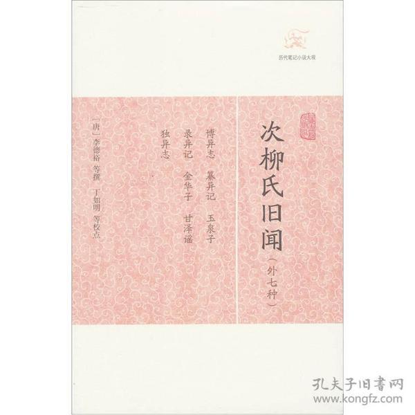 新书--历代笔记小说大观:次柳氏旧闻(外七种)