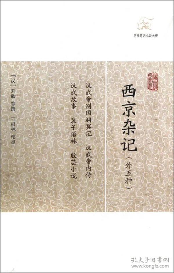 新书--历代笔记小说大观:西京杂记(外5种)
