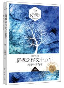 飞扬:新概念作文十五年精华作者范本B卷