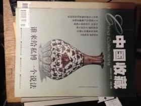 中国收藏2003年11月号总第35期