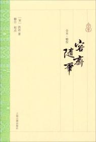 容斋随笔(全本·精校)