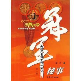 正版二手正版冠军秘事(第1部)徐江9787811181883