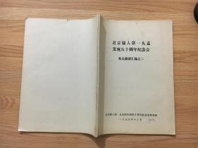北京猿人第一头盖发现五十周年纪念会 论文摘要汇编之二