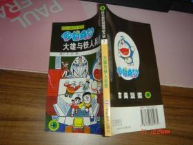 超长版机器猫:哆啦A梦7   大雄与铁人兵团