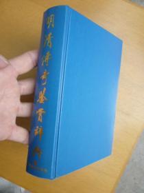 明清传奇鉴赏辞典(1)精装
