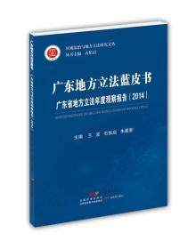 广东省地方立法年度观察报告.2014