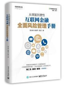 从喧哗到理性:互联网金融周全风险管理手册