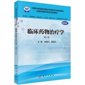 臨床藥物治療學(案例版,第2版)(供藥學、藥物制劑、臨床藥學、中藥學、制藥工程、醫藥營銷等專業使用)