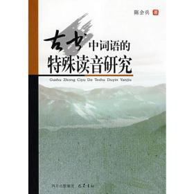 古今中词语的特殊读音研究 /陈会兵 著