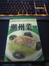 广东菜系大全——潮州菜精选