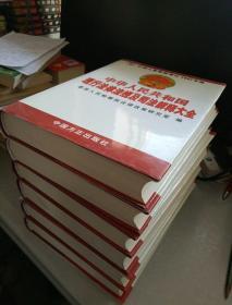 中华人民共和国现行法律法规及司法解释大全(2011)