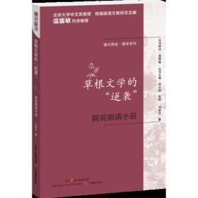 """通识简说:国学系列·草根文学的""""逆袭"""":简说明清小说"""