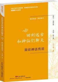 通识简说:国学系列·回到远古和神仙们聊天:简说神话传说(2019年教育部推荐)