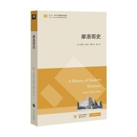 摩洛哥史(东方·剑桥世界历史文库)