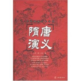 古典名著普及文库:隋唐演义