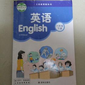 译林版小学英语六年级下册