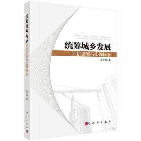 统筹城乡发展:评价监测与实践探索