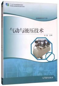 气动与液压技术