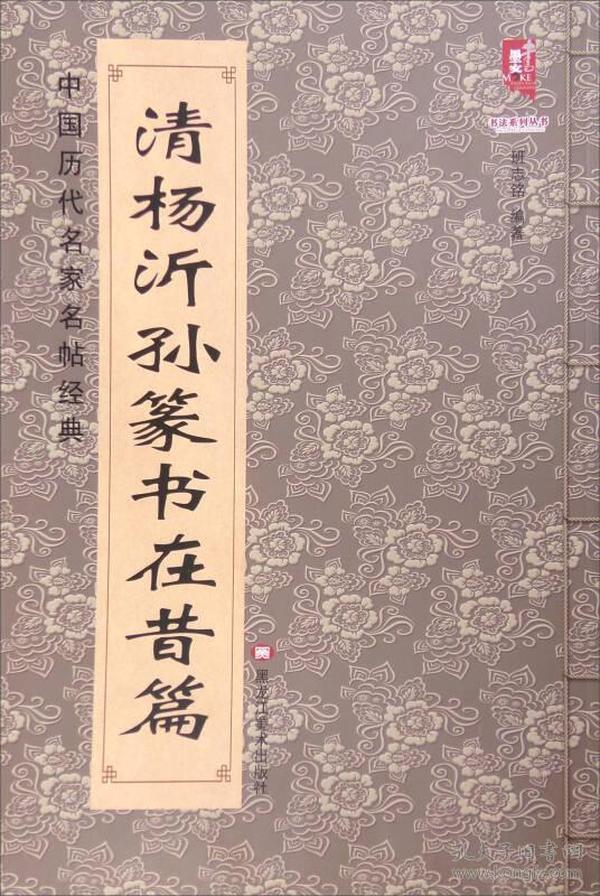 清杨沂孙篆书在昔篇