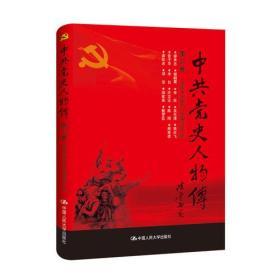 中共党史人物传·第34卷