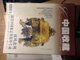 中国收藏2003年10月号总第34期