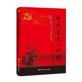 中共黨史人物傳·第50卷
