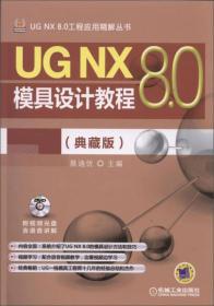 UG NX 8.0模具设计教程:典藏版