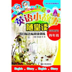 英语小故事随堂读 一级目标达标阅读训练 4年级 修订版