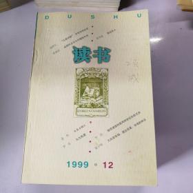 读书【1999年:1-12期】