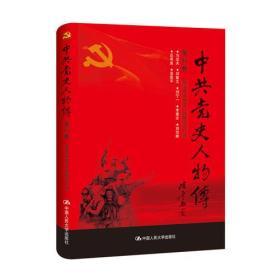 中共党史人物传.第86卷(2019年教育部推荐)9787300241319(5040-2-2)