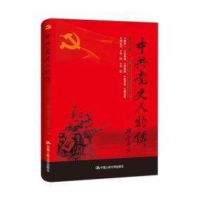 中共党史人物传.第87卷(2019年教育部推荐)9787300241326(5040-2-2)