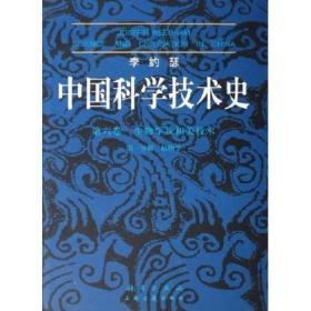 李约瑟中国科学技术史:(第6卷):生物学及相关技术(第1分册植物学)(精装)