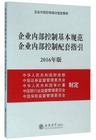 企业内部控制基本规范企业内部控制配套指引(2016年版)