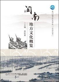 闽南地方文化概览