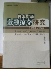 日本对华金融掠夺研究:1931-1945:1931-1945