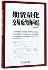 期货量化交易系统的构建