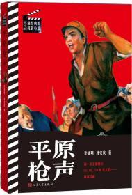 书与影·最经典的抗战小说:平原枪声