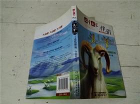 儿童文学伴侣 草原动物系列《头羊》