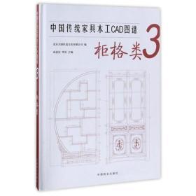 中国传统家具木工CAD图谱:3:柜格类