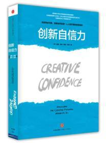创新自信力:斯坦福大学最受欢迎的创意课