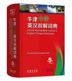 牛津中阶英汉双解词典(第5版)
