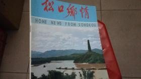 松口乡情(1986/01)创刊号